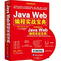 Java Web编程实战宝典:JSP+Servlet+Struts 2+Hibernate+Spring+Ajax