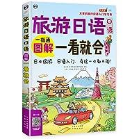 旅游日语口语:图解一看就会-大家的旅行日语入门学习书