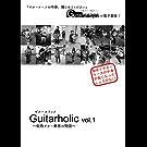 ギターホリック vol.1: ~街角ギター奏者の物語~ Guitarholic (街角ギター写真Guitarsnaps)