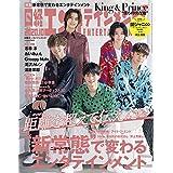 日経エンタテインメント 2020年10月号