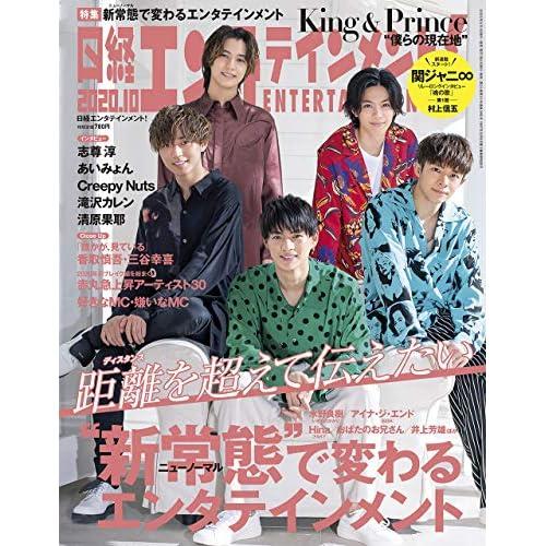 日経エンタテインメント 2020年10月号 表紙画像