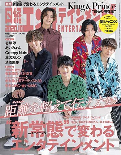 日経エンタテインメント 最新号 表紙画像