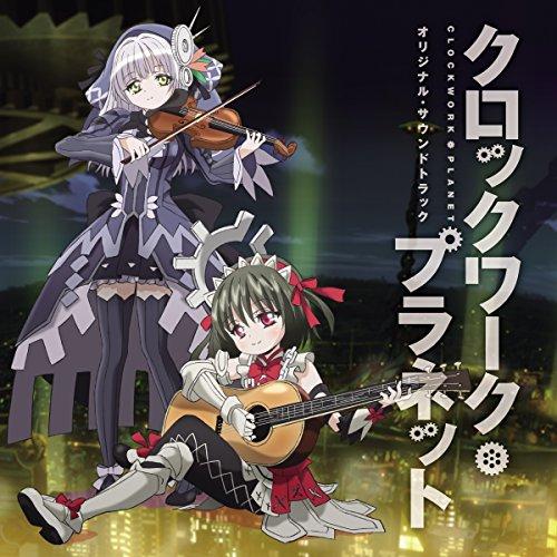 TVアニメ「クロックワーク・プラネット」オリジナル・サウンドトラック