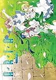 Aria the Natural, Part 2 by Erino Hazuki