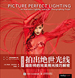 拍出绝世光线——摄影师的完美用光技巧解密