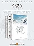 镜·沧月出道15周年纪念珍藏版(全六册)
