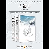 镜·沧月出道15周年纪念珍藏版(全六册)(读客熊猫君出品)