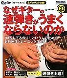 ギター・マガジン なぜギターの速弾きがうまくならないのか 「練習してるのに! 」という人のための起死回生トレーニング法35 (CD付) (Guitar Magazine)