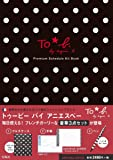 To b. by agnès b. Premium Schedule Kit BOOK (バラエティ)