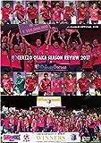 セレッソ大阪シーズンレビュー2017×Golazo Cerezo [DVD]