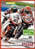 スーパーバイク世界選手権2008 年間総集編 5枚組 DVD