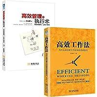 高效管理的执行术+高效工作法 套装2册 时间管理方法 时间管理 表格管理