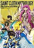 Saint Seiya Saint Cloth Mythology ~ 10th Anniversary Edition ~ (Hobby Japan Mook 539) [Japanese Edition] [JE]
