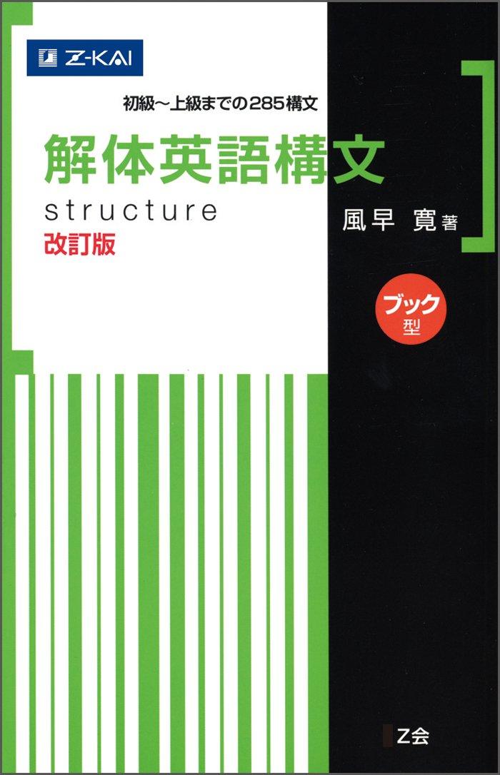英作文のおすすめ参考書・問題集『解体英語構文』