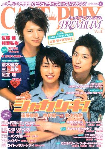 Cast over prix premium vol.8 page special feature:! Movie Shakariki Endo Yuya Nakamura Yuichi Suzuki Hiroki (JIVE Mook) (2008) ISBN: 486176548X [Japanese Import]
