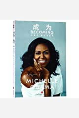 Becoming (Chinese Edition) Paperback