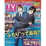 月刊TVガイド 2021年 10月号