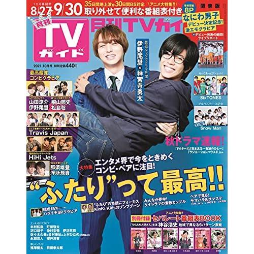 月刊TVガイド 2021年 10月号 表紙画像
