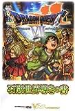 ドラゴンクエスト 7 エデンの戦士たち 石版世界導きの書 (Vジャンプブックス(書籍))