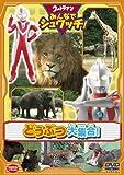 Ultraman - Minna De Shuwatch!Doubutsu Dai Shuugou! [Japan DVD] BCBK-4440