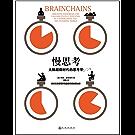 慢思考:大脑超载时代的思考学(欧洲工商管理学院(INSEAD)思维公开课:如何在一心多用的时代,保持专注)