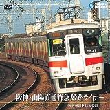 阪神・山陽直通特急 姫路ライナー [DVD]