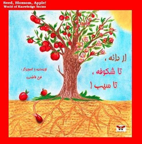 ! (World of Knowledge Series) (Persian/ Farsi Edition) (Persian and Farsi Edition) ()