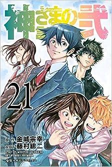 神さまの言うとおり弐 第01-21巻 [Kami-sama no Iutoori Ni vol 01-21]