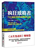 img - for Memoirs of an Addicted Brain (Chinese Edition) book / textbook / text book