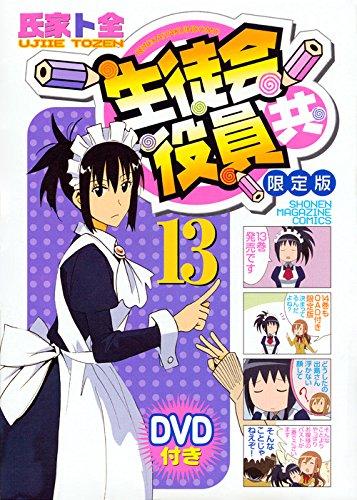DVD付き 生徒会役員共(13)限定版 (講談社キャラクターズA)