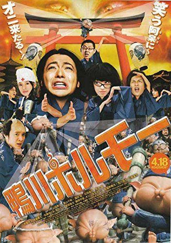 Kamogawa Horumo: Battle League in Kyoto Movie Poster