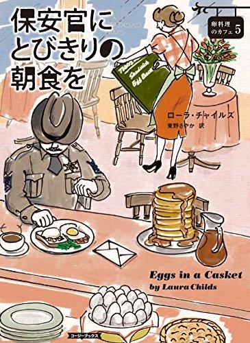 保安官にとびきりの朝食を (コージーブックス)