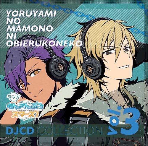 RADIO ENSEMBLE STARS! -YOYAMI NO MAMONO NI OBIERU KONEKO- DJCD COLLECTION VOL.3