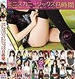 ミニスカニーソックス PREMIUM BEST HD 8時間(Blu-ray Disc)