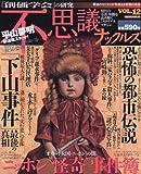 不思議ナックルズ vol.12 (MILLION MOOK Vol. 89)