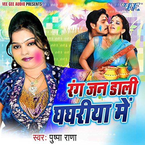 Rang Jan Dali Ghaghariya Me