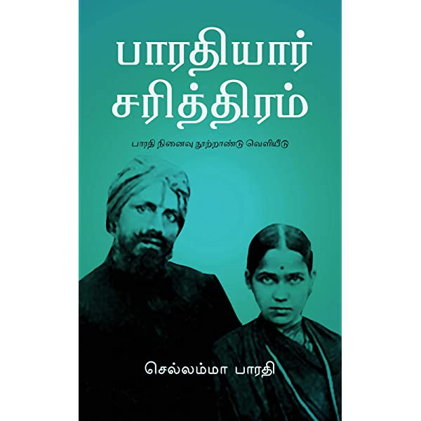 Amazon.com: பாரதியார் சரித்திரம் (பாரதி நினைவு நூற்றாண்டு வெளியீடு Book 1) (Tamil Edition) eBook : செல்லம்மா பாரதி: Kindle Store
