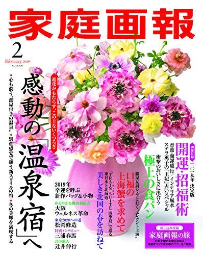 家庭画報 最新号 表紙画像