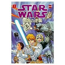 Star Wars: The Empire Strikes Back: Manga Volume 1