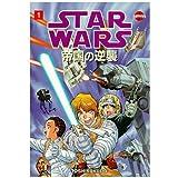 Star Wars: The Empire Strikes Back, Vol. 1 (Manga)