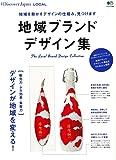 別冊Discover Japan_LOCAL 地域ブランド デザイン集 (エイムック 3588 別冊Discover Japan LOCAL)