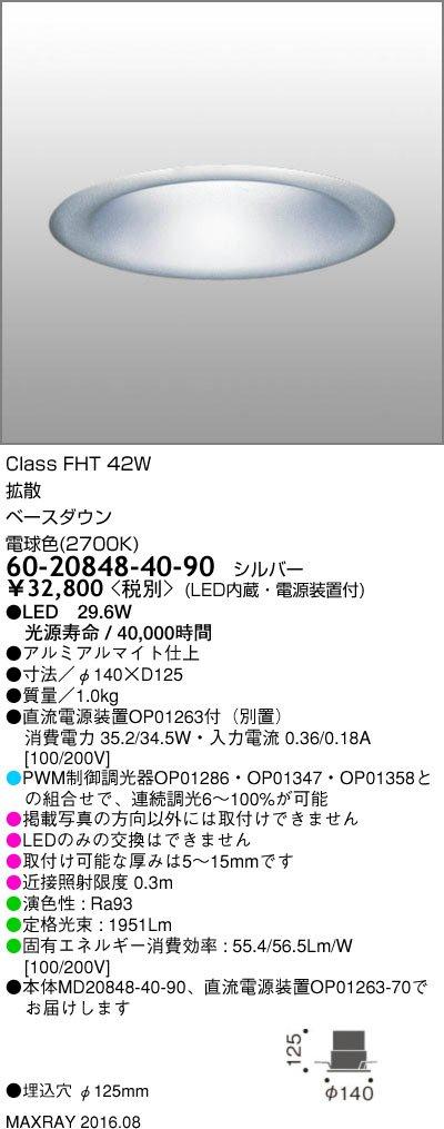 マックスレイ 照明器具 基礎照明 LEDダウンライト φ125 拡散 FHT42Wクラス 電球色(2700K) 連続調光 60-20848-40-90 B077BD6XFS