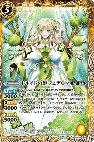 バトルスピリッツ BS52-045 ドルイドの姫フェデルマ M 転醒編 第1章:輪廻転生
