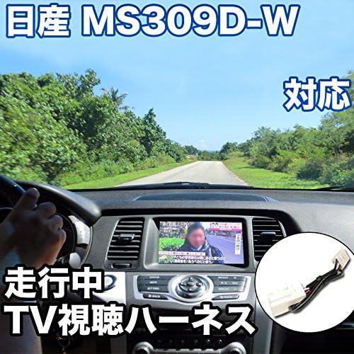 走行中にTVが見れる 日産 MS309D-W 対応 TVキャンセラーケーブル