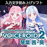 VOICEROID2 琴葉 茜・葵 ダウンロード版|ダウンロード版