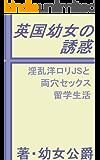 英国幼女の誘惑 淫乱金髪JSと両穴セックス留学生活 (YKロリータ文庫)