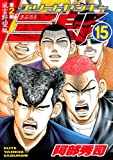 Elite Yankee Saburo Part 2 Fengyun ambition Hen (15) (Young Magazine Comics) (2008) ISBN: 4063617025 [Japanese Import]