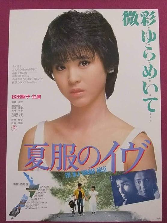 Amazon.co.jp: 邦画ポスター夏服のイヴ松田聖子羽賀研二朝比奈順子 ...