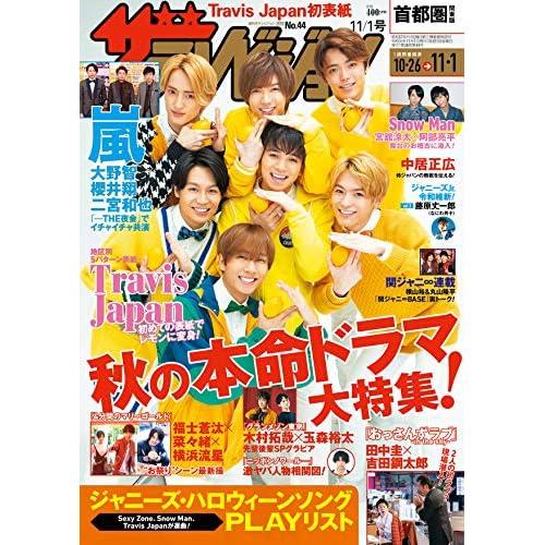 ザテレビジョン 2019年 11/1号 表紙画像