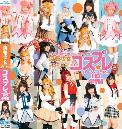 魔法少女コスプレ BEST COLLECTION HD 4時間 [Blu-ray]